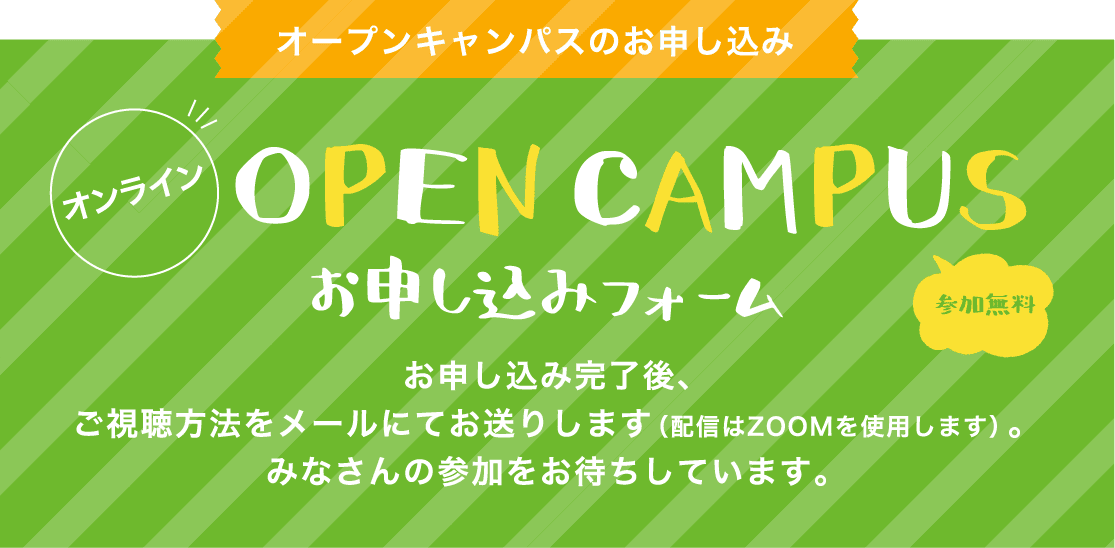 オンラインオープンキャンパスのお申し込み